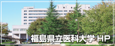 福島医科大学ホームページ